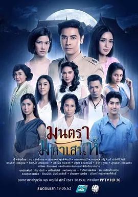 泰国 月咒魅影2019