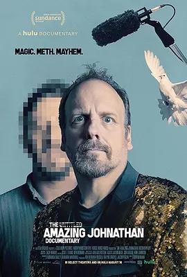 神奇乔纳森的纪录片扭計魔術師在线播放