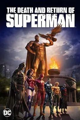 超人之死与超人归来,高清在线播放