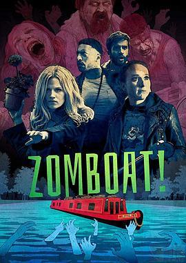 僵尸逃生船第一季,高清在线播放