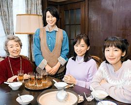住在那个家里的四个女人