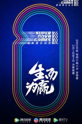 超新星全运会 第二季