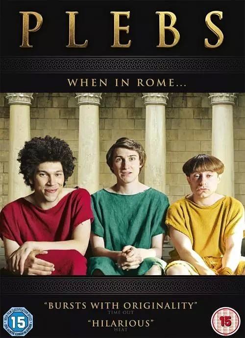 罗马三贱客第五季