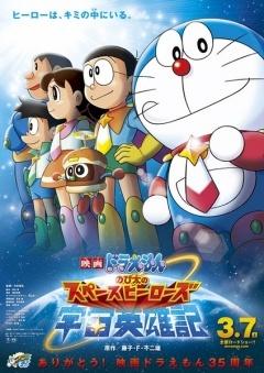 《哆啦A梦:大雄的宇宙英雄记》  高清在线观看_完整版迅雷下载