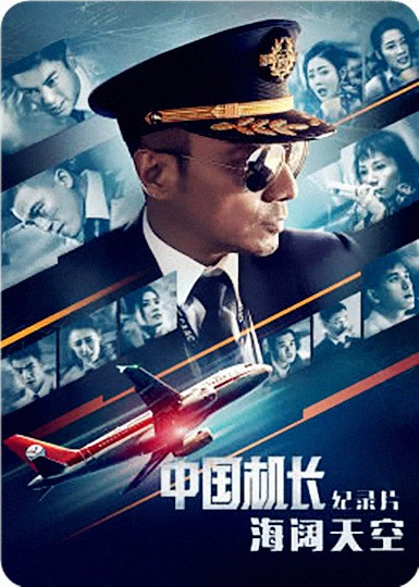 海阔天空中国机长官方记录片