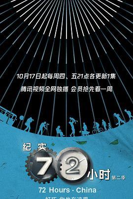 纪实72小时中国版第2季