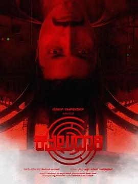 《十字路口印度版》电影高清在线观看