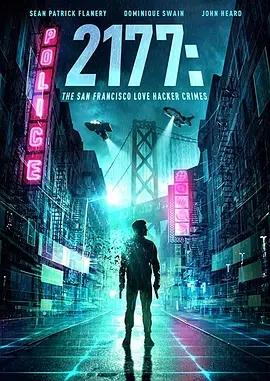 2177骇入未来