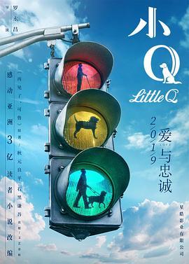 《小Q国语》电影高清在线观看