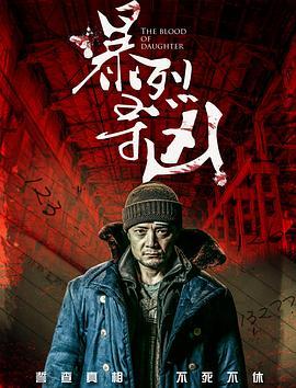 暴裂寻凶2020-河南电影免费