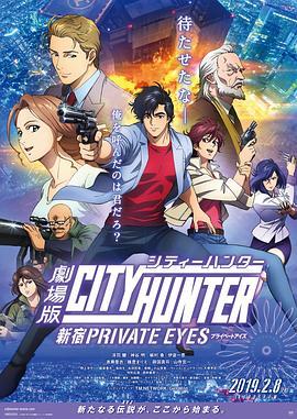 《城市猎人新宿PRIVATEEYES》电影高清在线观看