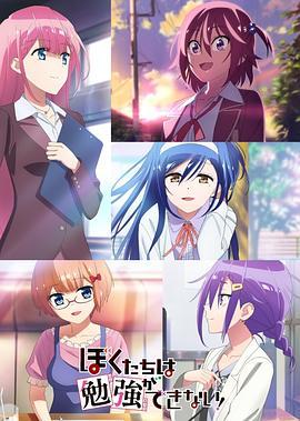 我们无法一起学习OVA