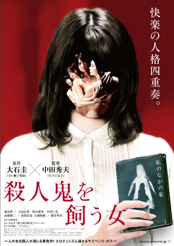 日本 豢养杀人鬼的女人2019