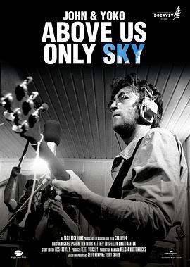 列侬和洋子仅限于天空