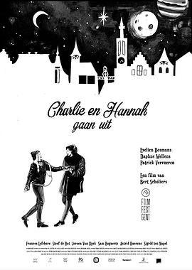 查莉和汉娜的伟大狂欢夜