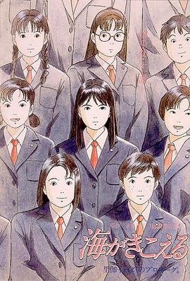日本 听到涛声1993