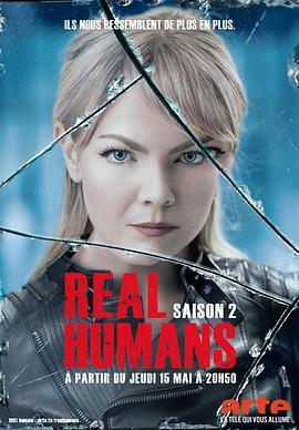 真实的人类第二季