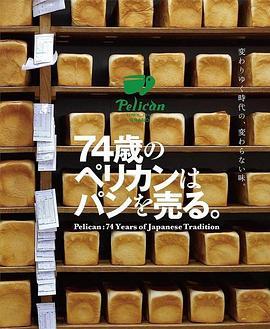 鹈鹕面包店