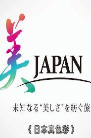 日本真色彩粤语版
