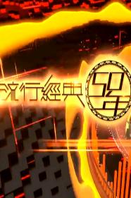 流行经典50周年S2粤语版