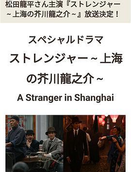 异乡人上海的芥川龙之介