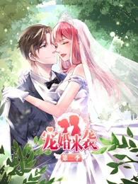 宠婚来袭第二季,高清在线播放