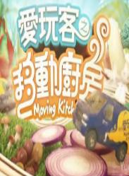 《爱玩客之移动厨房粤语版》  高清在线观看_完整版迅雷下载