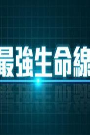 《最强生命线粤语版》  高清在线观看_完整版迅雷下载