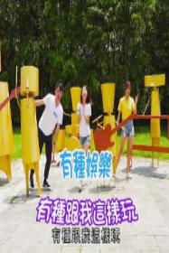 有种娱乐粤语版