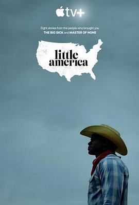 小美国 第一季