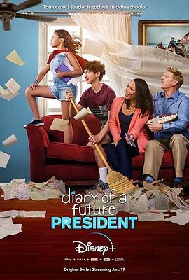 未来总统日记 第一季