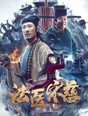 法医宋慈2020