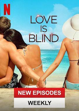 爱情盲选第一季