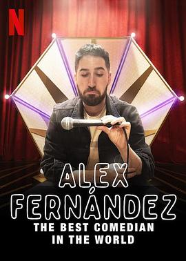 亚历克斯·费尔南德斯全球最佳喜剧演员