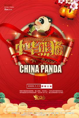 中华熊猫,高清在线播放