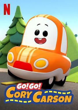 Go!Go!小小车向前冲 柯利嘟嘟车