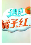 遇见-橘子红了粤语版