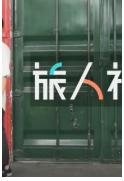 旅人视角S2粤语版