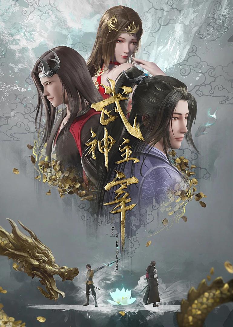 武神主宰-更新156集