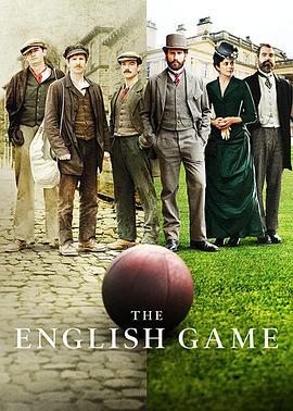 英国足球 第一季