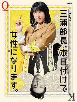 三浦部长今天开始是女性