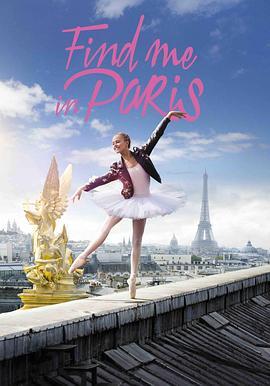 来巴黎找我第一季