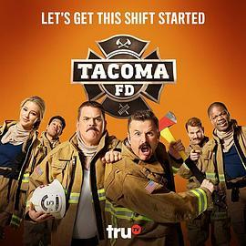 塔科马消防队 第二季