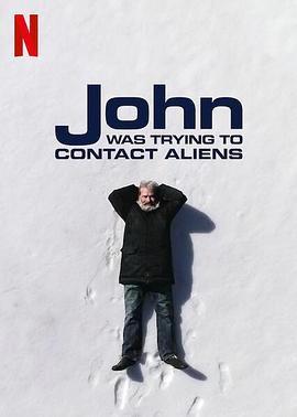 约翰的太空寻人启事
