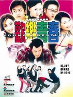 《欢乐青春》电影高清在线观看