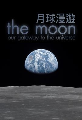月球通往宇宙之门