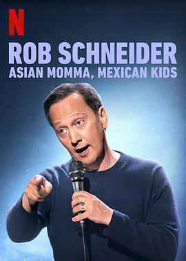 罗伯施奈德亚裔妈妈,墨西哥孩子