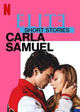 名校风暴短篇故事卡尔拉与萨缪尔