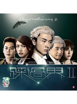 盲侠大律师TV版粤语