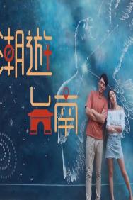 香港 潮游台南2020